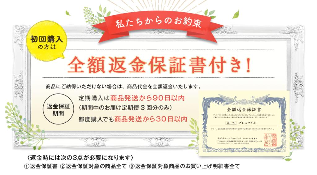 ブレスマクリア定期便」は全額返金保証制度付き!