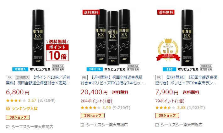 ポリピュアEX(楽天)-