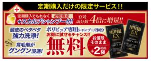 ポリピュアEX専用シャンプー