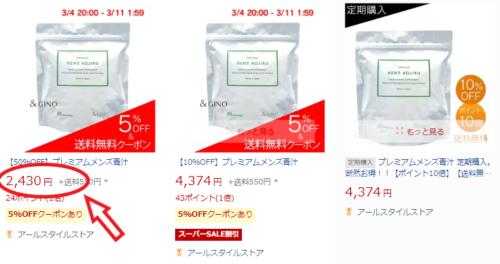 プレミアムメンズ青汁(楽天市場)-min