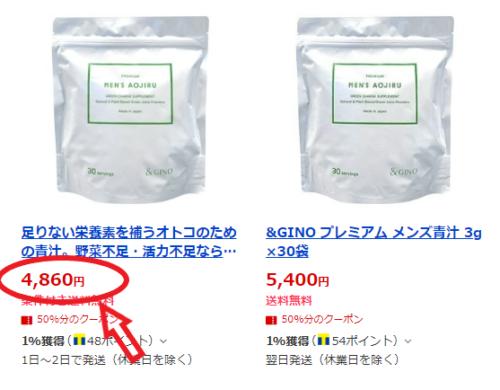プレミアムメンズ青汁(YAHOO)-min