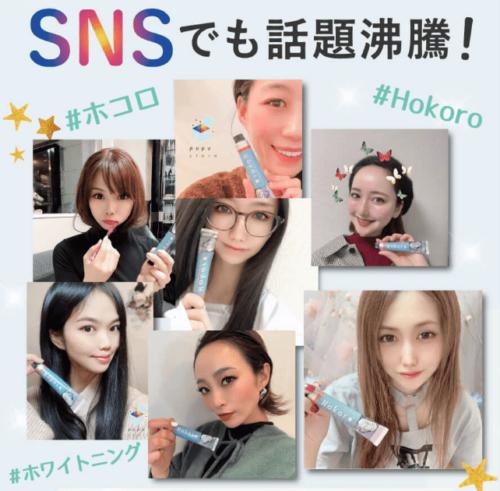 ホコロ(Hokoro)が支持される理由4