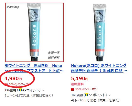 ホコロ(Hokoro)yahoo2-min