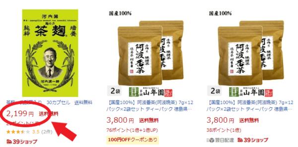 茶麹(楽天)-min