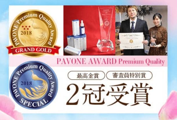 「PAVONE AWARD -Premium Quality-」でも最高金賞と審査員特別賞の2冠