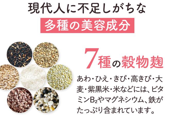 Dr.味噌汁5つの特徴3
