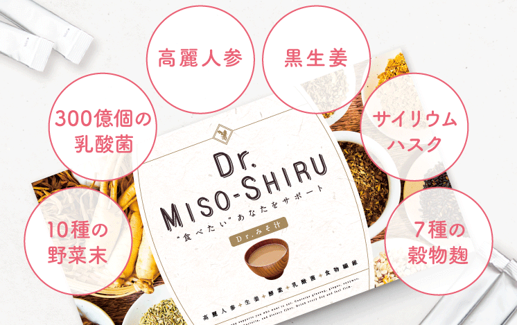 Dr.味噌汁5つの特徴
