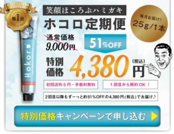 ホコロ(Hokoro)の販売店画像バナー