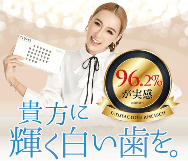 美歯口30DAYSホワイトニングキットの販売店舗や最安値(2021)を徹底調査!