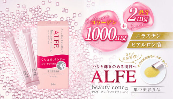 アルフェ(ALFE)ビューティコンクの販売店舗と2021お値段比較情報!